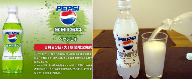 Pepsi Shiso Yogurt
